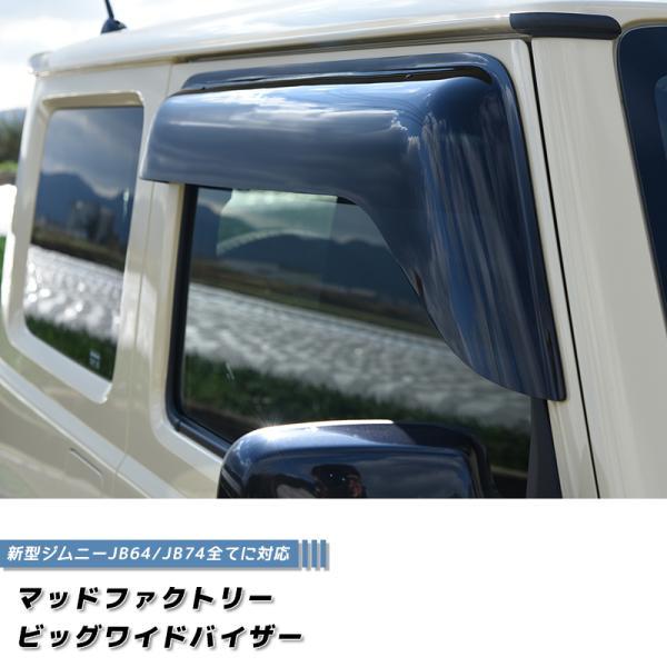 新型ジムニーJB64/JB74 ドアバイザー (ビッグワイド/ダークスモーク)|mudfactory