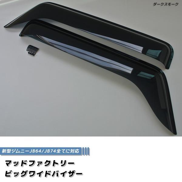 新型ジムニーJB64/JB74 ドアバイザー (ビッグワイド/ダークスモーク)|mudfactory|02