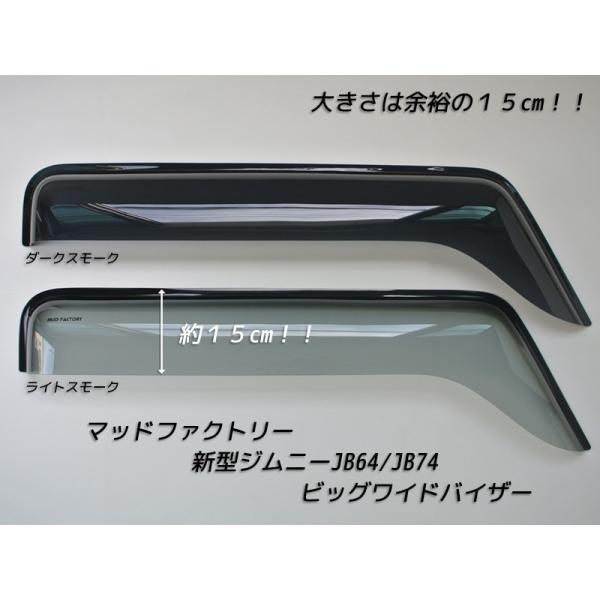 新型ジムニーJB64/JB74 ドアバイザー (ビッグワイド/ライトスモーク)|mudfactory|04