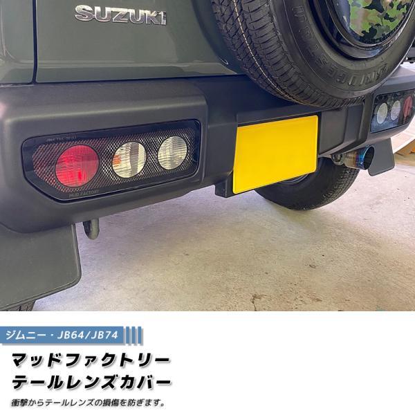 新型ジムニーJB64/JB74 テールレンズカバー (カーボンプリント仕様)|mudfactory