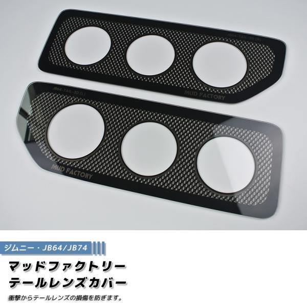 新型ジムニーJB64/JB74 テールレンズカバー (カーボンプリント仕様)|mudfactory|02