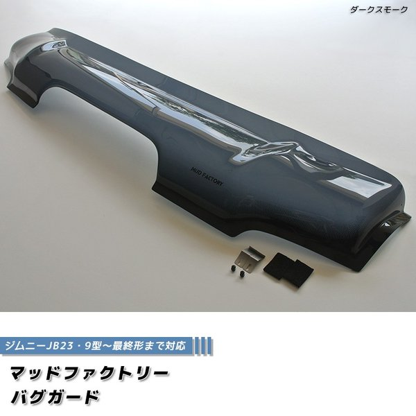 ジムニーJB23バグガード/ダークスモーク/9型〜現行(後期グリル独立型ボンネット)|mudfactory|02
