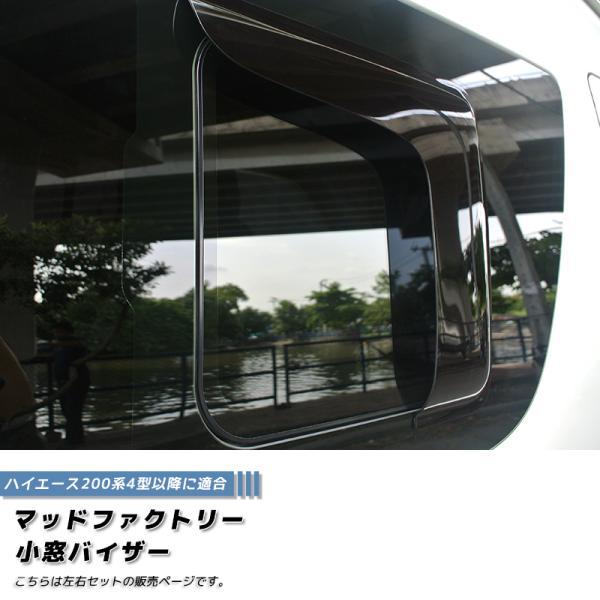 ハイエース200系4型~5型 サイドバイザー (小窓用バイザー/左右セット)|mudfactory