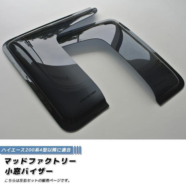 ハイエース200系4型~5型 サイドバイザー (小窓用バイザー/左右セット)|mudfactory|02