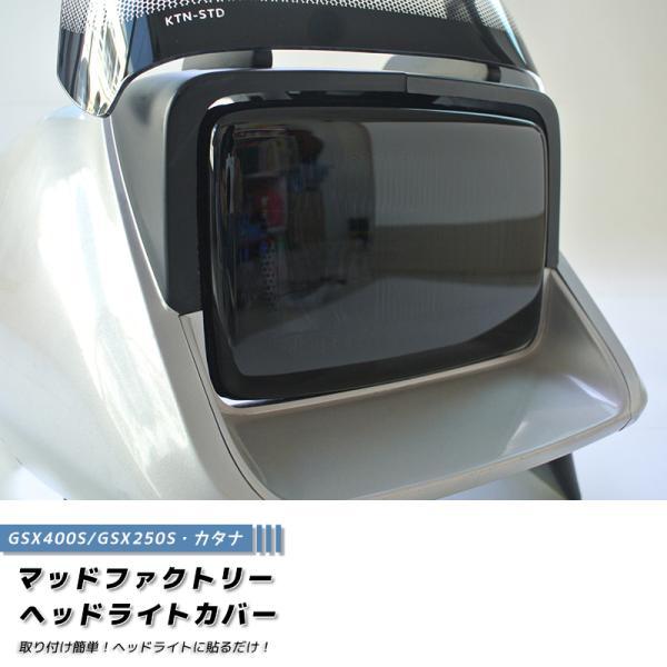 カタナ GSX400S/GSX250S ヘッドライトカバー (ダークスモーク) mudfactory