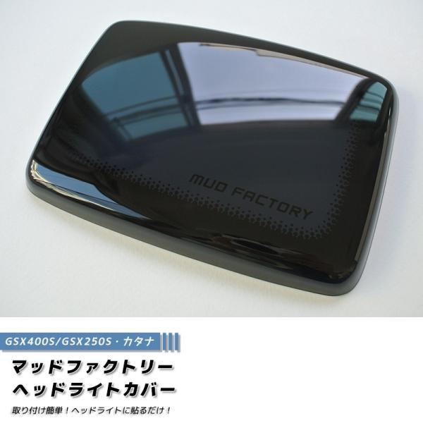 カタナ GSX400S/GSX250S ヘッドライトカバー (ダークスモーク) mudfactory 02