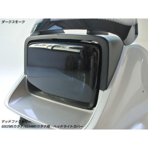 カタナ GSX400S/GSX250S ヘッドライトカバー (ダークスモーク) mudfactory 10