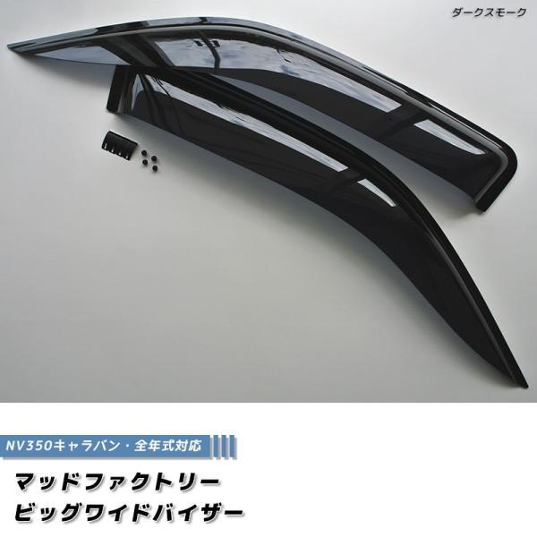 NV350キャラバン ドアバイザー (ビッグワイド/ダークスモーク)|mudfactory|02