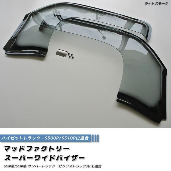 ハイゼットS500P ドアバイザー (スーパーワイド/ライト) ピクシス、サンバーOK mudfactory 02