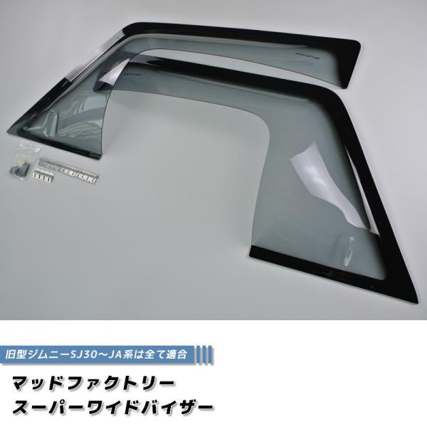 ジムニー ドアバイザー(スーパーワイド/ライト) 適合 SJ30/JA71/JA11/JA12/JA22/JB31/JB32 mudfactory 02