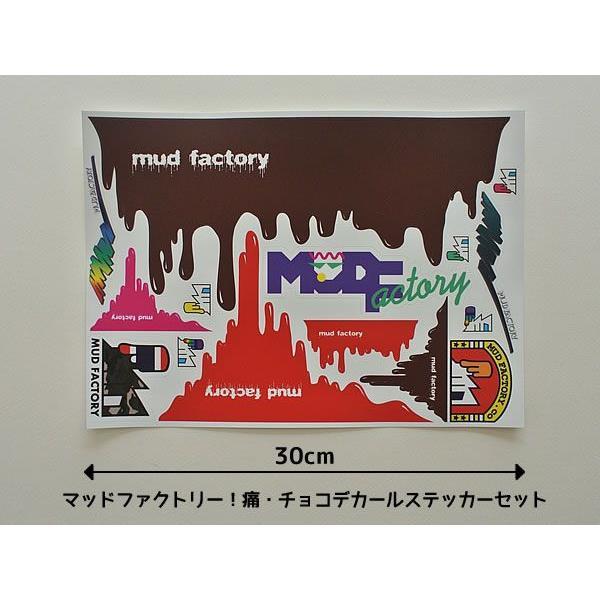 マッドファクトリー・チョコステッカー・痛ステッカーセット(デカール)|mudfactory|02