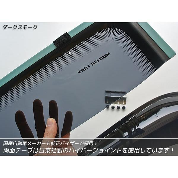 サンバー/ディアスバン/ワゴン:TV1/TV2/TW1/TW2 リア用ドアバイザー (ワイド/ダーク)|mudfactory|05