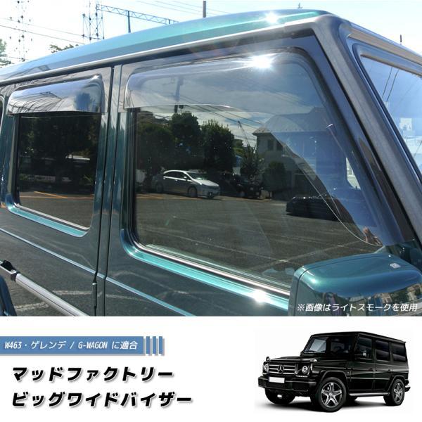 ベンツ Gクラス ゲレンデ ドアバイザー (ビッグワイド/ロング用4P/W463)|mudfactory