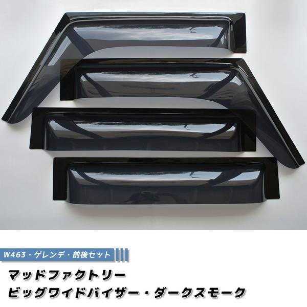 ベンツ Gクラス ゲレンデ ドアバイザー (ビッグワイド/ロング用4P/W463)|mudfactory|02