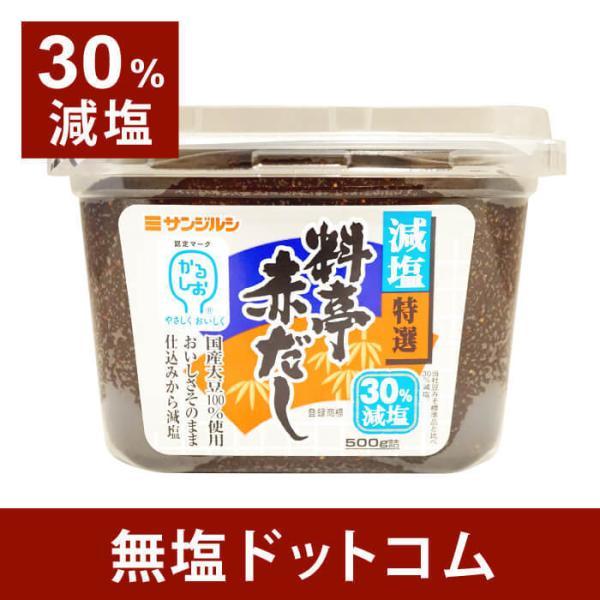 減塩 調味料 料亭 減塩 赤だし ( 国産 大豆 100% ) 赤 味噌 500g | 敬老の日 ギフト プレゼント