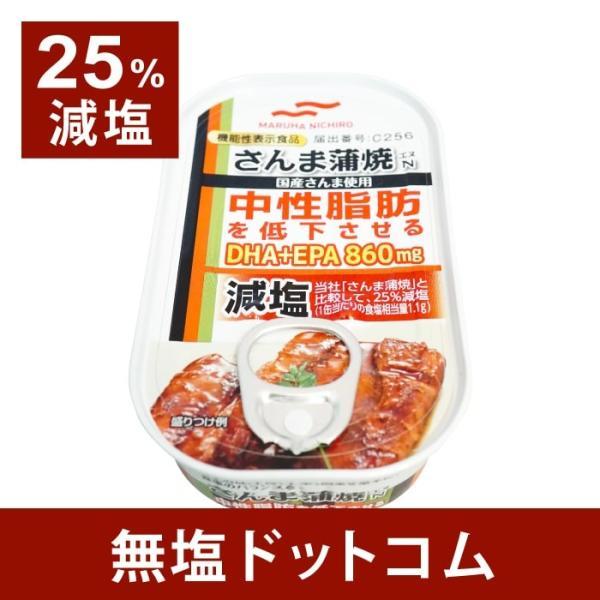 減塩 食品 機能性表示食品 中性脂肪が高めの方に 減塩さんま蒲焼 100g×3缶セット お歳暮 お歳暮ギフト お歳暮プレゼント 保存食 非常食