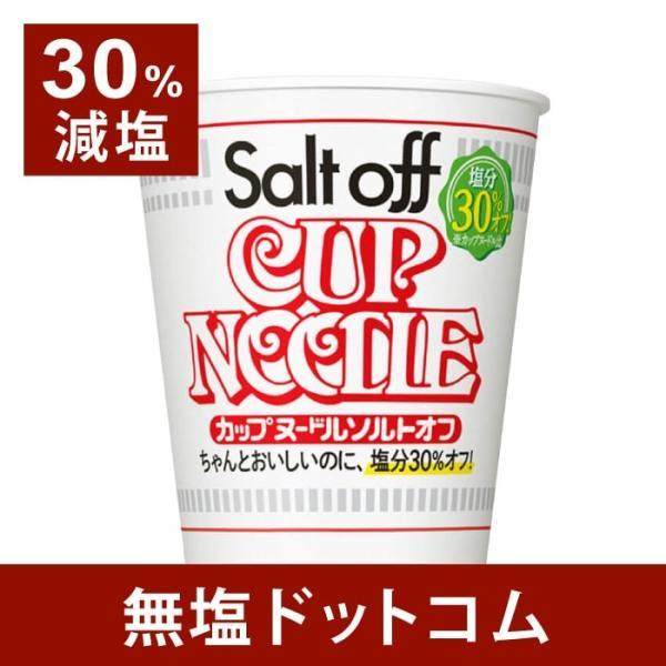 30%減塩 カップヌードル ソルトオフ 79g  お歳暮 お歳暮ギフト お歳暮プレゼント