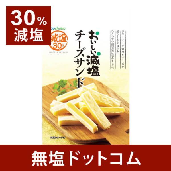 30%減塩 おいしい 減塩 チーズサンド 2袋セット |  おやつ おかし お菓子 珍味 チータラ チー鱈 鱈 チーズ 健康 お中元 お中元ギフト お中元プレゼント