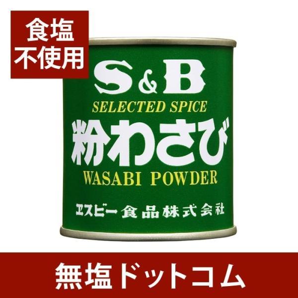 無塩 調味料 食塩不使用 粉わさび 35g 減塩 中の方にも お歳暮 お歳暮ギフト お歳暮プレゼント
