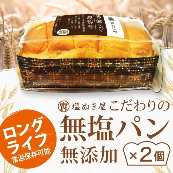 常温保存可能 無添加 食塩不使用 無塩パン 2個セット 減塩 中の方に お歳暮 お歳暮ギフト お歳暮プレゼント