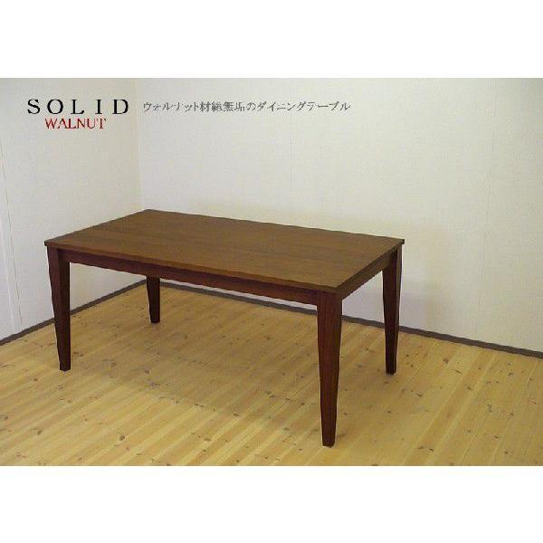 天然木ウォールナット無垢のダイニングテーブル 240cm×95cm 【送料無料】サイズ変更対応可能