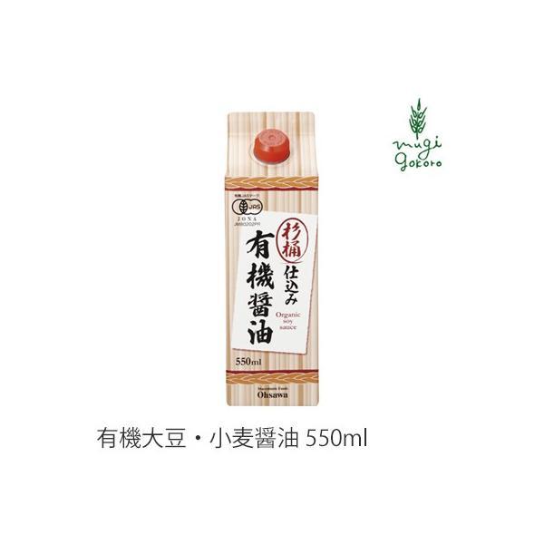 オーサワジャパン 醤油 有機 杉桶仕込み 有機 醤油 紙パック 550ml 購入金額別特典あり 正規品 無添加