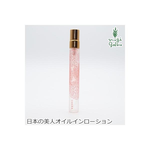 null テラ THERA 日本の美人オイルたちばなのオイルインローション 本体 シトラス 8mL シトラスの画像