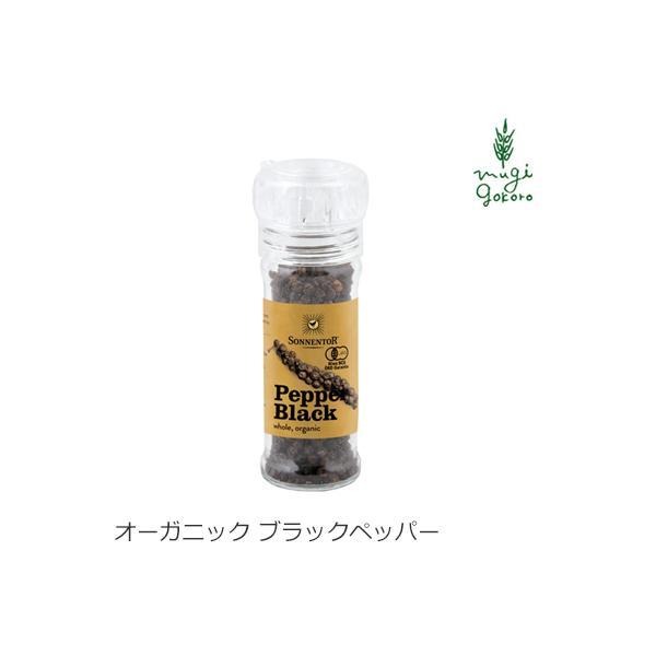 こしょう 無添加 ゾネントア sonnentor オーガニック ブラックペッパー 37g 食品 調味料 スパイス 有機 天然 ナチュラル ノンケミカル 自然 胡椒 自然食品