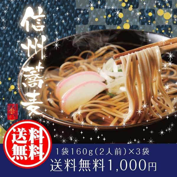 蕎麦 そば 信州蕎麦 170g×3袋(6人前) ざるそば つけ麺 年越しそば 引っ越しそば きつね たぬき 山菜 肉 ポイント消費 送料無料|mugikura