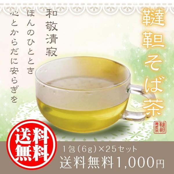 韃靼 蕎麦茶 そば茶 1000 送料無料 お試しセット 韃靼そば茶25包 健康茶 ルチン アンチエイジング ポイント消費|mugikura