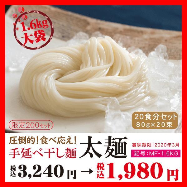 ひやむぎ 細うどん 手延べ干し麺1.6mm大袋20食分1.6kg 素麺 そうめん つけ麺|mugikura