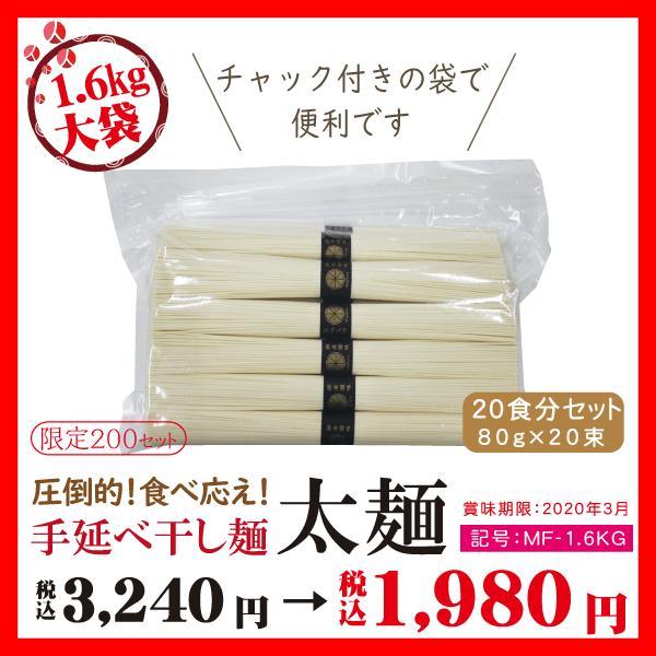 ひやむぎ 細うどん 手延べ干し麺1.6mm大袋20食分1.6kg 素麺 そうめん つけ麺|mugikura|02