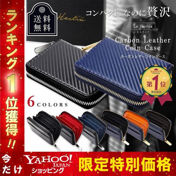 小銭入れ メンズ コインケース 財布 カーボンレザー カード入れ ラウンドファスナー 6色 ボックス付き mujina