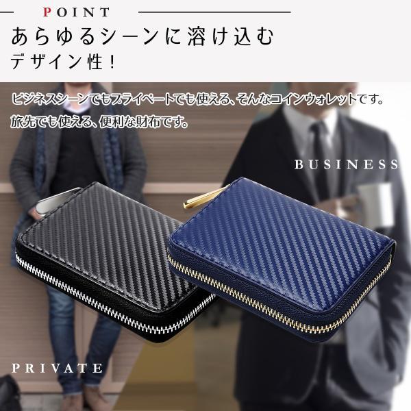 小銭入れ メンズ コインケース 財布 カーボンレザー カード入れ ラウンドファスナー 6色 ボックス付き mujina 09