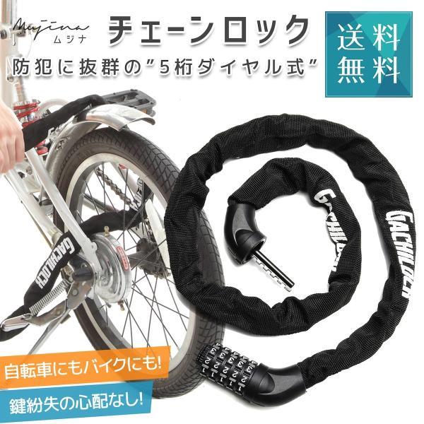 自転車 鍵 自転車ロック バイクロック チェーンロック 5桁 ダイヤル式 バイク 盗難防止 パスワード自由設定 ロードバイク クロスバイク