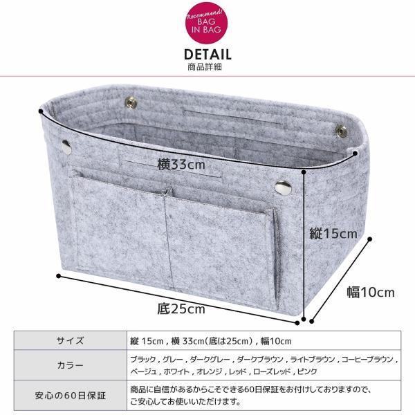 バッグインバッグ フェルト収納バッグ インナーバッグ 整理軽量|mujina|07