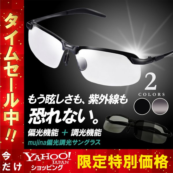 サングラス メンズ 偏光 調光 偏光サングラス UVカット おしゃれ ドライブ スポーツ ゴルフ 紫外線カット 釣り 運転 送料無料|mujina