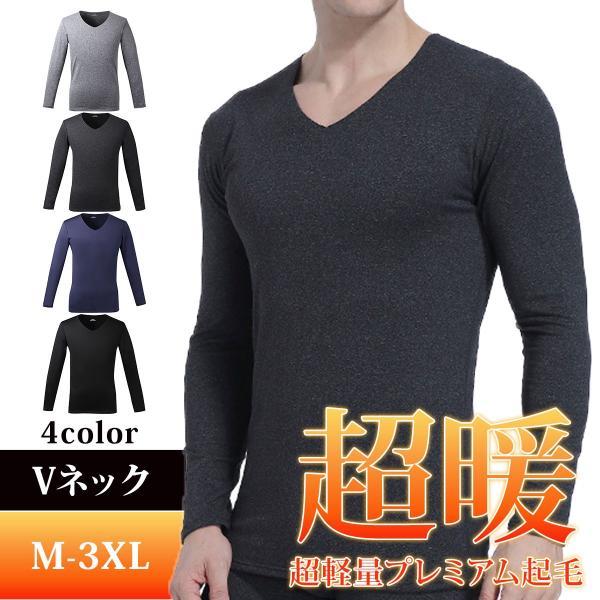 防寒インナー アンダーシャツ 裏起毛 長袖 Vネック メンズ 防寒 インナー 冷え対策 冬 暖 発熱 防風 防寒着 アンダーウェア 下着 男性