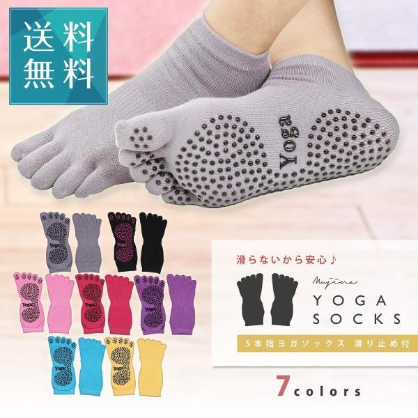 ヨガソックス ソックス スポーツソックス 靴下 5本指 くるぶし 滑り止め付き 7色 フリーサイズ mujina
