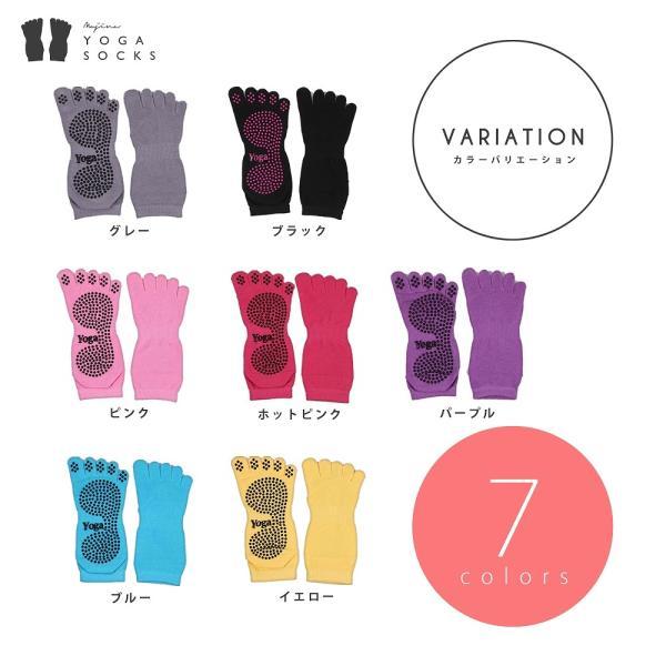 ヨガソックス ソックス スポーツソックス 靴下 5本指 くるぶし 滑り止め付き 7色 フリーサイズ mujina 02