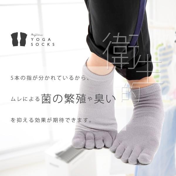 ヨガソックス ソックス スポーツソックス 靴下 5本指 くるぶし 滑り止め付き 7色 フリーサイズ mujina 03