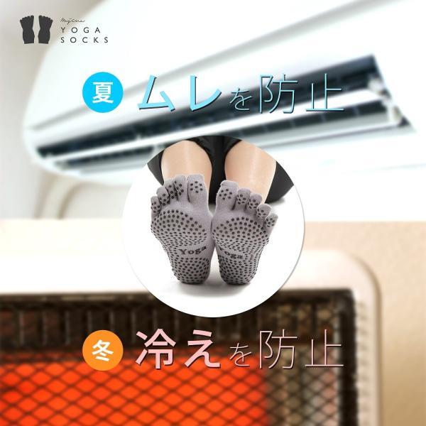 ヨガソックス ソックス スポーツソックス 靴下 5本指 くるぶし 滑り止め付き 7色 フリーサイズ mujina 04