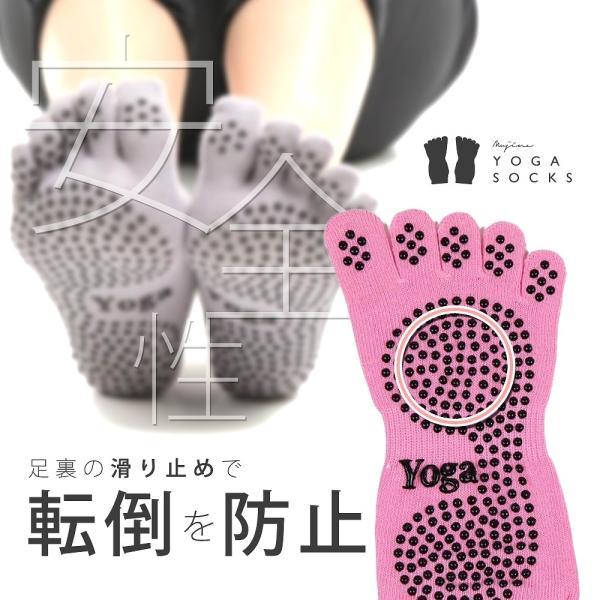 ヨガソックス ソックス スポーツソックス 靴下 5本指 くるぶし 滑り止め付き 7色 フリーサイズ mujina 05