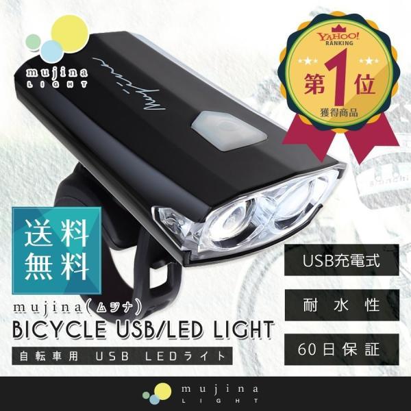 自転車 ライト LED