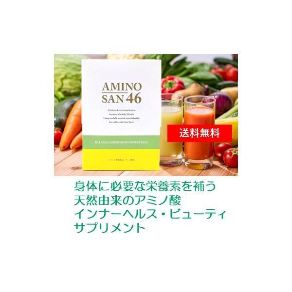 【ポイント5倍】【送料無料】アミノ酸46 180g(3g×60包)ポーレン加工食品 【ベルクール】|mukashi-honpo