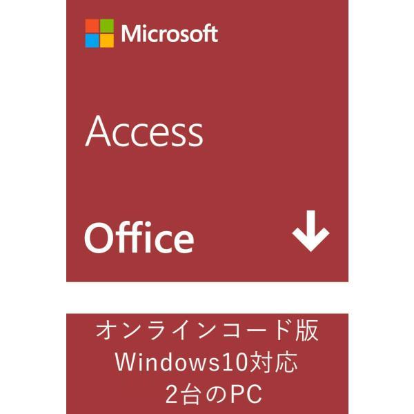 Access 2019 2PC ダウンロード版