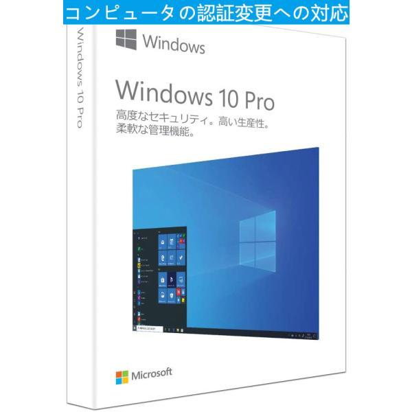Windows 10 Pro【リテール版】プロダクトキー