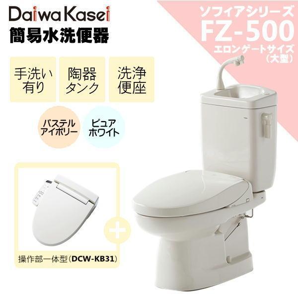 簡易水洗便器 FZ500-HKB21-PI  FZ500-HKB21-P2  FZ500-HKB21-PUW ダイワ化成 エロンゲートタイプ トイレ