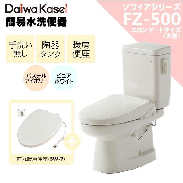 簡易水洗便器 FZ500-N17-PI  FZ500-N17-P2  FZ500-N17-PUW ダイワ化成 エロンゲートタイプ トイレ