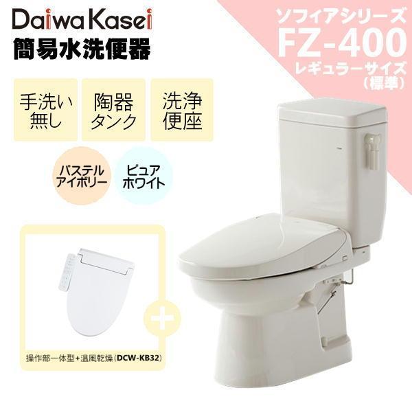 簡易水洗便器 FZ400-NKB22-PI  FZ400-NKB22-P2  FZ400-NKB22-PUW ダイワ化成 標準サイズ 洗浄便座 温風乾燥